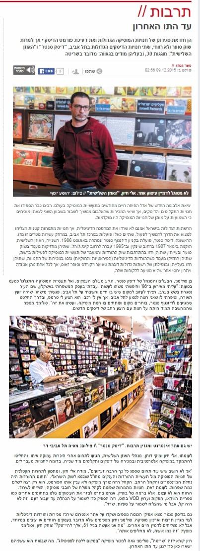 אתר דיסק סנטר כתבה בישראל היום 9.12.2015